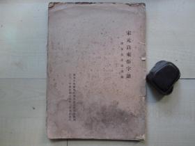 1931年中央研究院历史语言研究所16开:宋元以来俗字谱