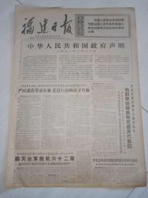 文革报纸福建日报1971年2月13日(4开四版)中华人民共和国政府声明;热烈欢迎越南政府经济代表团;学习亲人解放军继续革命向前进。