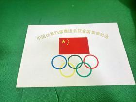 中国在第23届奥运会获金质奖章纪念邮折