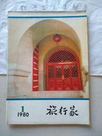 旅行家(复刊号)1980.1期