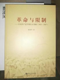 革命与限制:中国共产党早期妇女领袖(1921-1927)    满百包邮