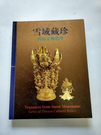 雪域藏珍:西藏文物精华