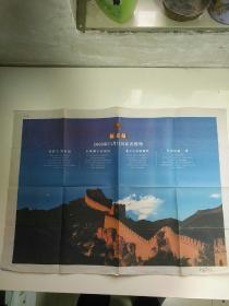 新京报2003年11月11日