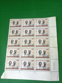 邮票 革命终身伴侣百年诞辰15张联体票合售