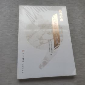 扎根岭南广州文艺论坛全记录