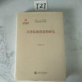 江泽民专题思想研究专著系列 江泽民教育思想研究