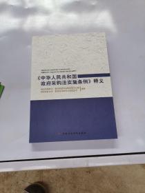 《中华人民共和国政府采购法实施条例》释义