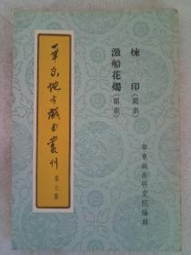 《华东地方戏曲丛刊》第七集  1955年4月 一版一印 印3100册