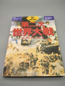 【日文原版】地図で読む世界の历史《第二次世界大战》
