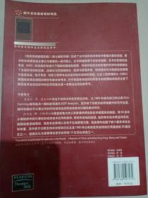 信息系统管理实践(第7版)(影印版)