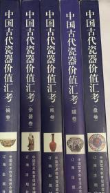 中國古代瓷器價值匯考(碗卷 雜器卷 盤卷 瓶卷 罐卷全五卷),,,