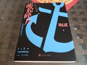 《邮轮碎片》刘心武签名本一版一印*