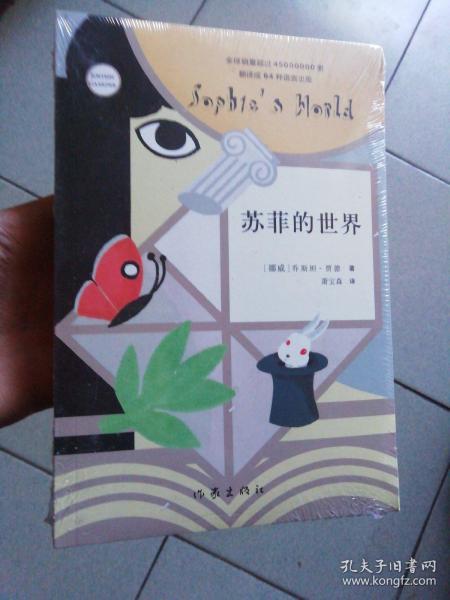 苏菲的世界(新版)