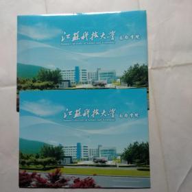 个性化邮票--江苏科技大学南徐学院