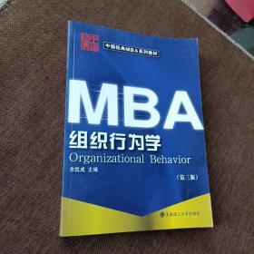中国经典MBA系列教材:组织行为学(第3版)(平装,未翻阅,无字迹划线,库存书自然旧)