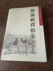 澄海教育拾萃  澄海文史资料(第二十三辑)