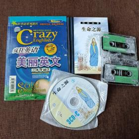 疯狂英语:美丽英文,立体背诵法(2书十2磁带十3光盘,未翻阅,库存书自然旧)