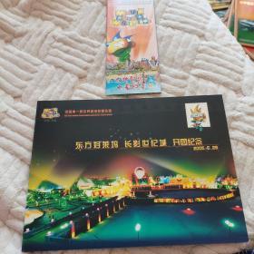邮票:中国第一家世界级电影娱乐园——长影世纪城开园纪念。个性小版一张。由国家邮政局发行的长春电影制片厂纪念封一枚。