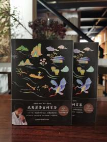 《武夷岩茶百问百答》第二刷签名版