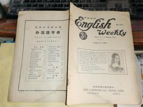English Weekly Supplement  英语周刊 NO.514 1925.8.8日   英汉双文