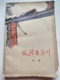 激战无名川 郑直著 抗美援朝小说 人民文学出版社 1972年一版一印