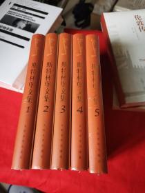 斯特林堡文集(共五册)