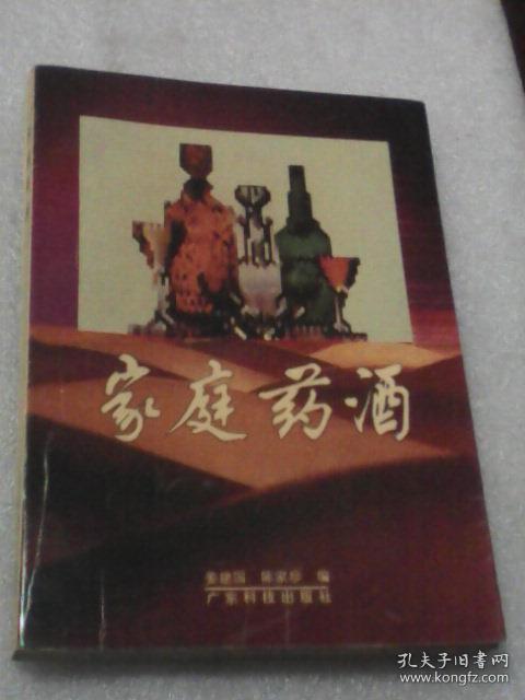 家庭药酒(姜建国、陈家珍编  广东科技出版社)