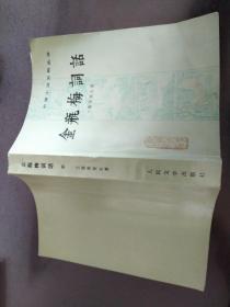 金瓶梅词话(中)(中国小说史料丛书)