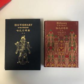 哈扎尔辞典(阴本)和(阳本)合售,毛边,仿皮精装,极其精美