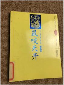 12生肖民俗文化丛书:鼠咬天开(汉英导读)