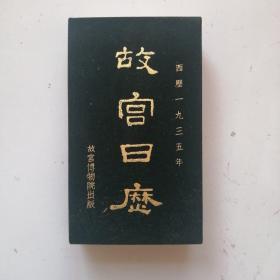 故宫日历1935复刻版