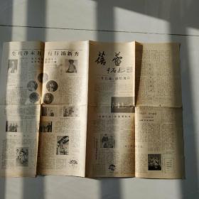 蓓蕾。1985年12月,北京市戏曲学校实习演出团演出专刊