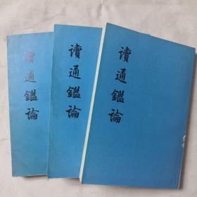 读通鉴论 上中下全三册 繁体竖版 王夫之 著 中华书局出版 1975年1版1印 私藏 整体超过9品