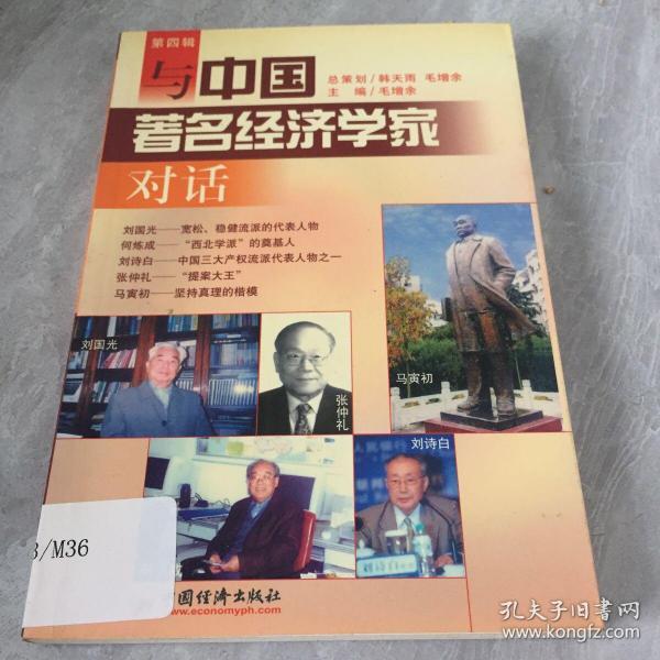 与中国著名经济学家对话(第四辑)