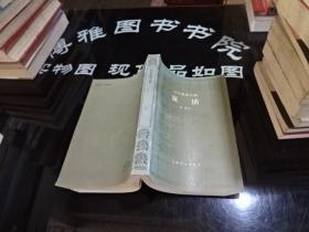 托尔斯泰文集 复活  正版 实物图  货号23-5