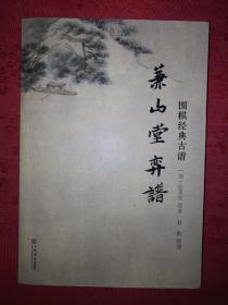 经典版本丨围棋经典古谱-兼山堂弈谱
