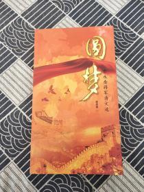 圆梦 李永金将军诗文选