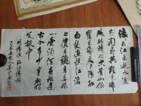 颜文樑弟子著名水彩画家娄中国.书法尺寸96*50