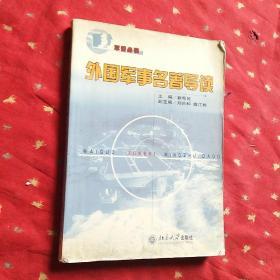 外国军事名著导读【16开,内有数处读者笔迹】