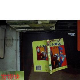 【正版现货】小小洛比李维明9787531327905春风文艺出版社;北京