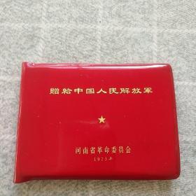 赠给中国人民解放军  纪念册