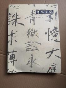 书法文献,赵冷月百年诞辰卷
