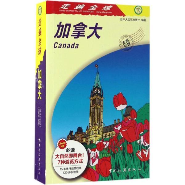 走遍全球 加拿大