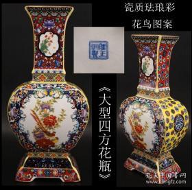 60年代,创外汇时期 瓷质珐琅彩 花鸟图案《大型四方花瓶》色彩艳丽 器型美观 底部有款 尺寸高28CM 口尺寸6X7.8CM X肚宽13CM 重878克