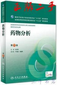 药物分析 第八版第8版 杭太俊 人民卫生9787117220293