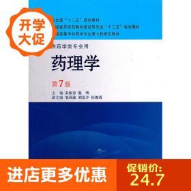 药理学 第七版7朱依谆人民卫生出版社 9787117144032
