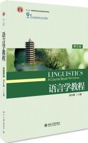 胡壮麟 语言学教程 第五版第5版 英文版 北京大学9787301281932