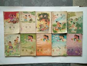 全日制十年制学校小学课本:语文