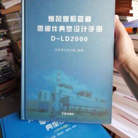 烟风煤粉管道零部件典型设计手册 D-LD2000