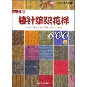 巧艺坊时尚手工编织:全新棒针编织花样600例